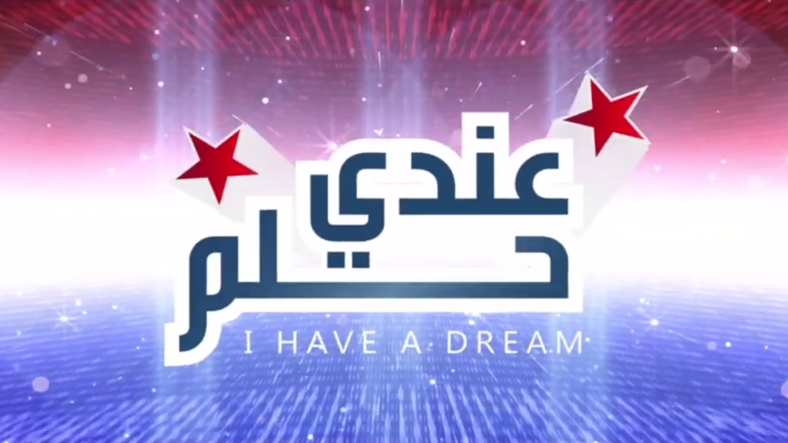 Red, white and blue image with blue text reading in Arabic and English the title
